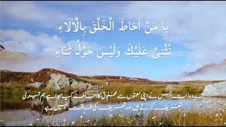 Qaseeda | Ya Man Ahatal Khalqabil Alaai