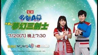 【哆啦A夢動畫電影】大雄與夢幻三劍士 | 7/20(六)就在YOYOTV