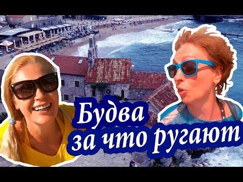 Черногория. ЧЕМ БУДВА ВИНОВАТА? Почему Город Назвали БУДВА. Отдых в Черногории