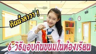 6 วิธี แอบกินขนมในห้องเรียน   PINK PLOY STORY