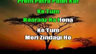 Ye mera prem patra padkar-karaoke video hindi song.wmv
