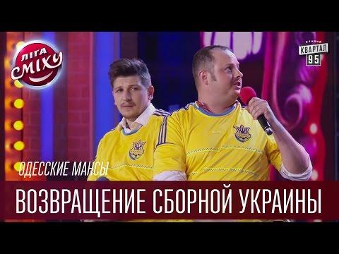 Одесские Мансы - Возвращение сборной Украины по футболу | Лига смеха, смешное видео