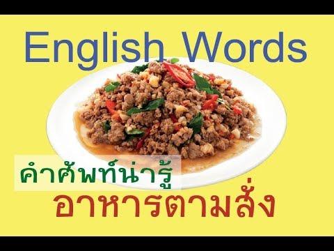 Easy English Words   Lesson 12 อาหารตามสั่ง เป็น ภาษาอังกฤษ
