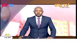 Midday News in Tigrinya for January 20, 2020 - ERi-TV, Eritrea