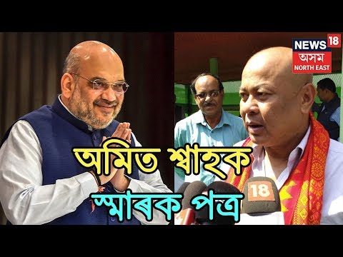 Hagrama Mohilaryৰ Amit Shahক স্মাৰক পত্ৰ