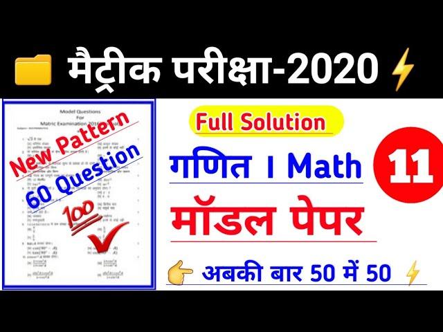 मैट्रिक -2020 Math का मॉडल पेपर Solved - 11  Math model paper for matric exam 2020  High Target  #11