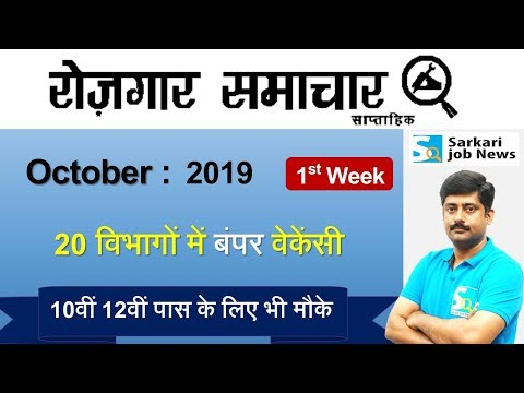 रोजगार समाचार : October 2019 1st Week : Top 20 Govt Jobs - Employment News | Sarkari Job News