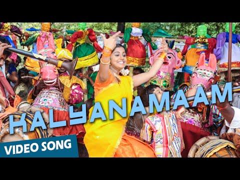 Kalyanamaam Official Video Song | Soorya Nagaram