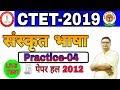 🔴 LIVE CTET संस्कृत भाषा(Previous Year Paper 2012) PRACTICE-4 CTET ONLINE CLASS/ 🔴