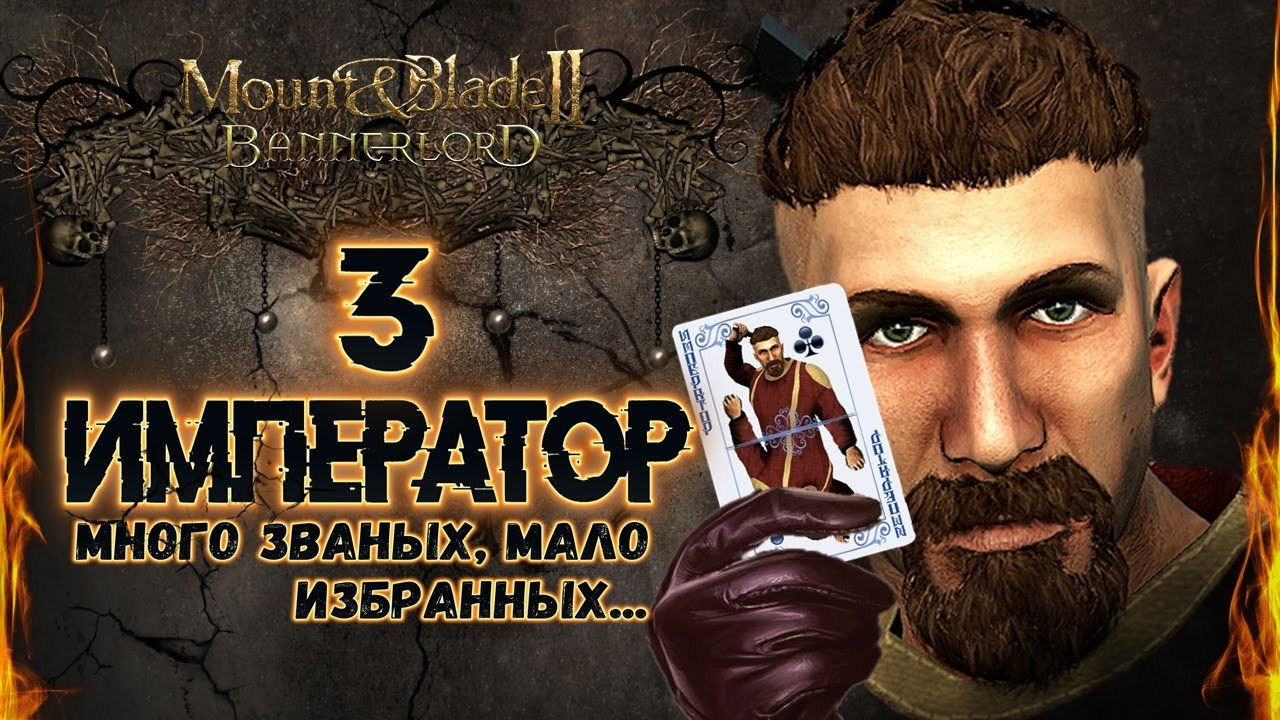 ИМПЕРАТОР #3 ОБЪЯВЛЕНИЕ ВОЙНЫ ► Mount and Blade 2 Bannerlord прохождение ► Баннерлорд