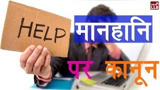 Defamation law in Hindi | मानहानि कानून