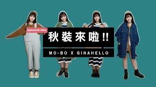 看緊錢包! 11件秋裝搭配。MOBO X GINA 秋意濃濃登場