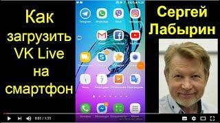 Как установить VK Live на смартфон или планшет Android