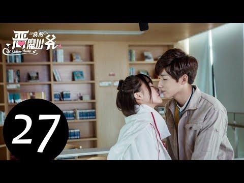 【ENG SUB】《我的恶魔少爷 The Demon Master》EP27——主演:贾征宇,余心恬 ,文生 ,丁笑滢