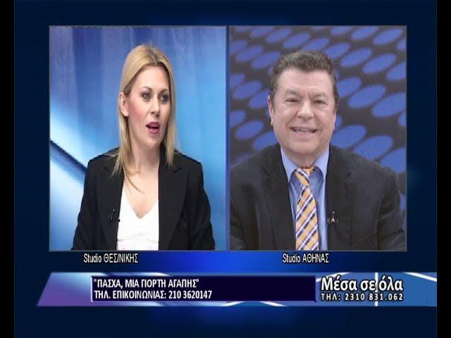 ΣΥΝΟΙΚΕΣΙΑ ΠΑΠΠΑΣ - ΒΕΡΓΙΝΑ TV - ΠΑΣΧΑ, ΜΙΑ ΓΙΟΡΤΗ ΑΓΑΠΗΣ
