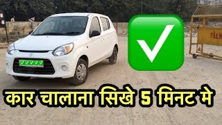 How To Drive a Car ( 5 Mint May Sikhiye Car Chalana ) My Country My Ride