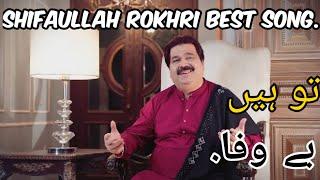 Shafaullah Khan Rokhri || Tu Hin Bewafa || Saraiki New Song 2020 || MP3 Full Song / by Adil Khawaja