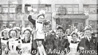 Последний звонок. музыка - В. Макушенко, стихи - Е. Кутышев. #последнийзвонок #выпускной