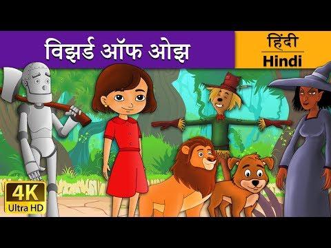 विझर्ड ऑफ ओझ | Wizard Of Oz in Hindi | Kahani | Hindi Fairy Tales