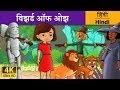 विझर्ड ऑफ ओझ | Wizard Of Oz in Hindi | Kahani | Fairy Tales in Hindi | Hindi Fairy Tales