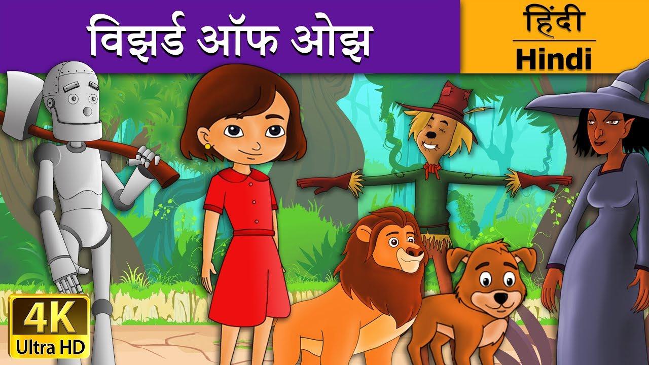 Download विझर्ड ऑफ ओझ   Wizard Of Oz in Hindi   Kahani   Hindi Fairy Tales