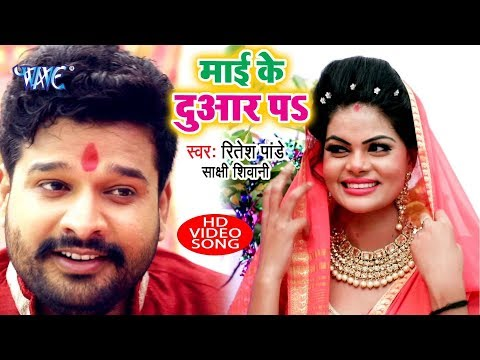 आ गाया Ritesh Pandey का नया सुपरहिट देवी गीत 2018 - Mai Ke Duar Pe - Bhojpuri Devi Geet 2018
