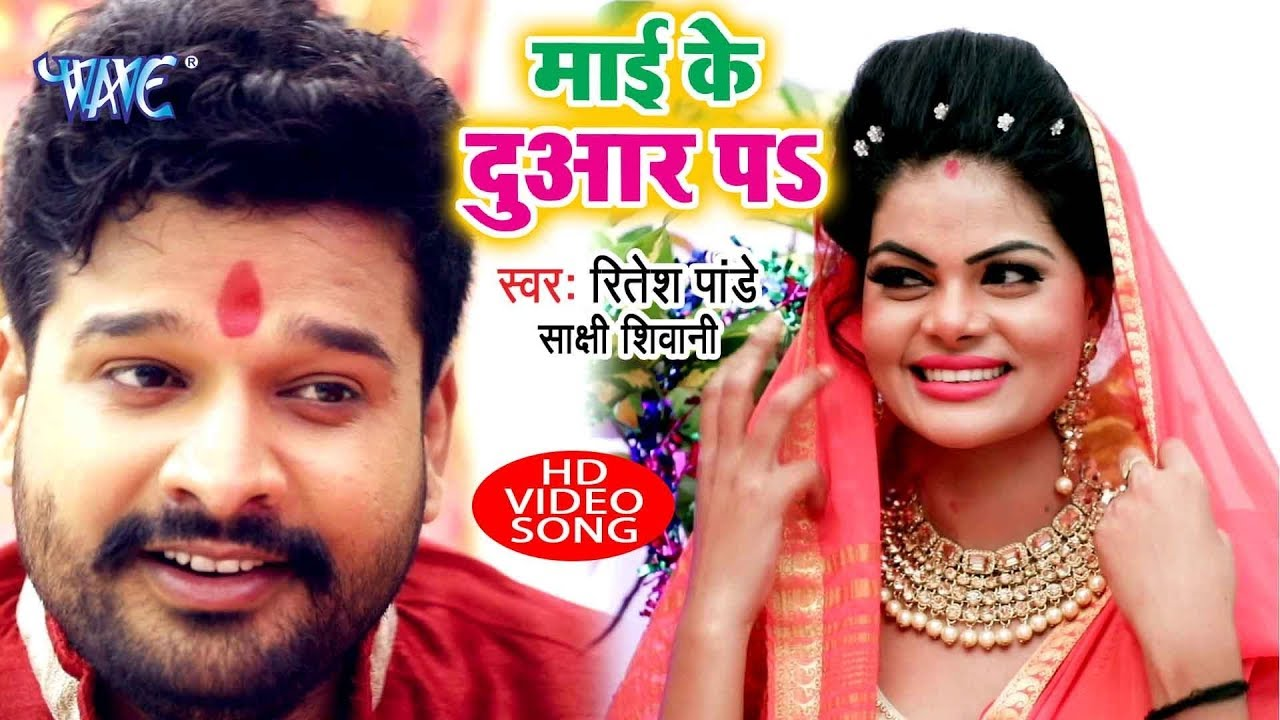 Download आ गया Ritesh Pandey का नया सुपरहिट देवी गीत 2020 - Mai Ke Duar Pe - Bhojpuri Devi Geet 2020