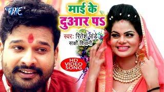 आ गाया Ritesh Pandey का नया सुपरहिट देवी गीत 2018 Mai Ke Duar Pe Bhojpuri Devi Geet 2018