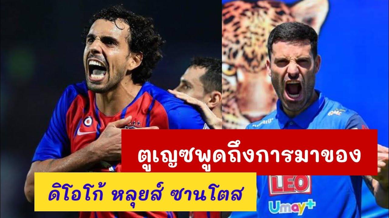 """""""ตูเญซ"""" เปิดใจหาก """"ดิโอโก้"""" ร่วมทัพบีจี ความรู้สึกทีมในไทยลีกจะเป็นไง"""