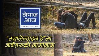 काठमाडौंका डेटिङस्पटमा जे देखियो   Nepal Aaja