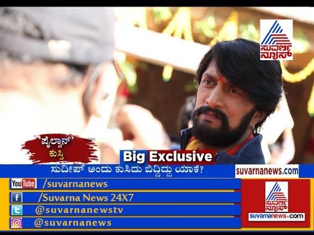 Kicha Sudeep's EXCLUSIVE TALK  about PAILWAN -P4 ಪೈಲ್ವಾನ್ ಗಾಗಿ ಕಿಚ್ಚ ಬರೀ ಸೊಪ್ಪು ತಿಂದಿದ್ರಾ
