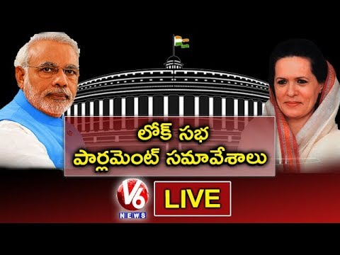 Lok Sabha Parliament Monsoon Session 2019 | LIVE | V6 News