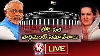 Lok Sabha Parliament Monsoon Session 2019 | LIVE | V6 News