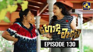 Honda Wade Episode 130 || හොඳ වැඩේ  || 22nd February 2021 Thumbnail