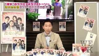 WE♥K 第136回 はDVD好評発売/レンタル中の「彼女の神話」特集! チェ・...