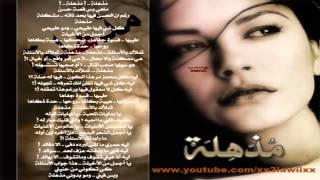محمد عبده - مذهلة - Mohammed Abdo