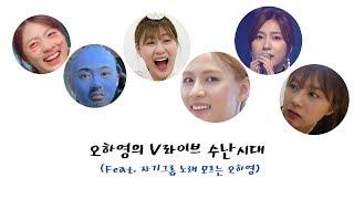 [에이핑크/APINK] 오하영의 V라이브 수난시대 (Feat. 자기그룹 노래 모르는 오하영)