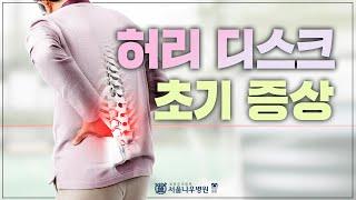 [평촌서울나우병원] 허리디스크 초기증상