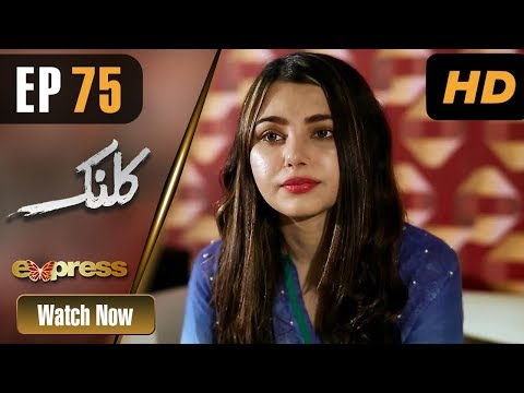 Kalank - Episode 75 - Express Entertainment Dramas