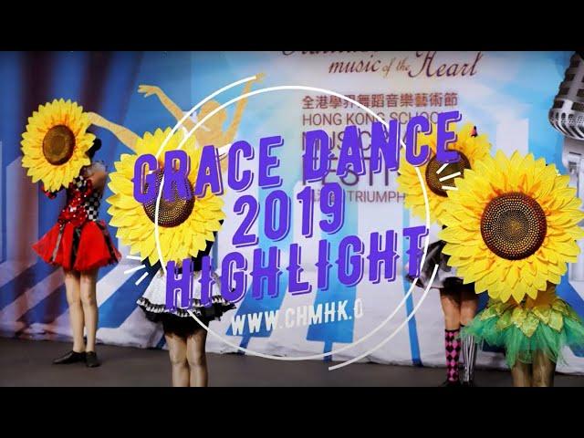 恩典舞蹈學院 Grace Dance institute_第7屆全港學界舞蹈音樂藝術節 凱港盃 2019_團體舞蹈