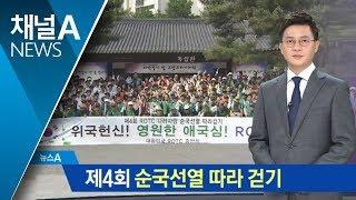 제4회 순국선열 따라 걷기 대회 개최