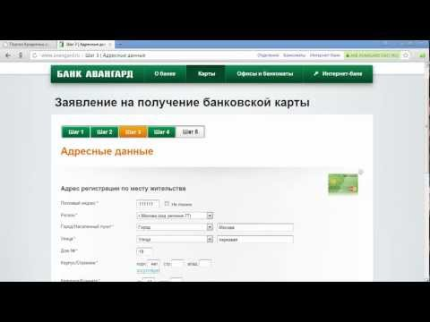 Онлайн заявка на кредит в банк Авангард