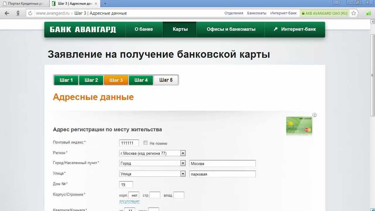 Смотреть Кредитные карта банка Авангард: как оформить онлайн видео