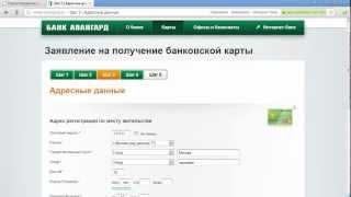 Онлайн заявка на кредит в банк Авангард(, 2013-02-08T06:29:23.000Z)