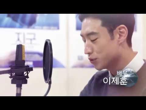 [지구: 놀라운 하루] 이제훈 내레이션 현장 영상_2월22일대개봉