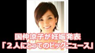 俳優・向井理(33)と昨年12に結婚した女優・国仲涼子(35)が2...
