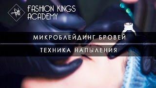 Микроблейдинг бровей обзор техники Напыления. Обучение в Academy Fashion Kings. Санкт-Петербург.