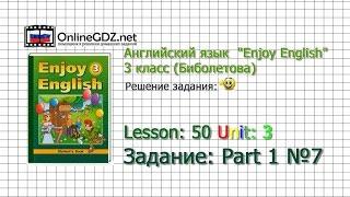 """Unit 3 Lesson 50 Part 1 Задание №7 - Английский язык """"Enjoy English"""" 3 класс (Биболетова)"""