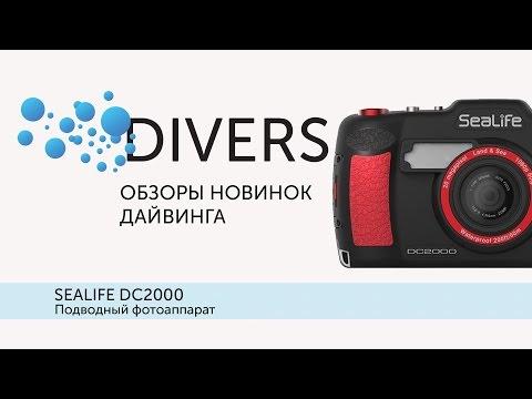 Подводный фотоаппарат SeaLife DC2000. Комплект для дайвинга