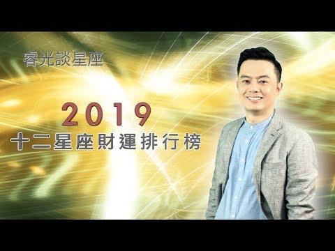 睿光談星座    2019 十二星座財運排行榜